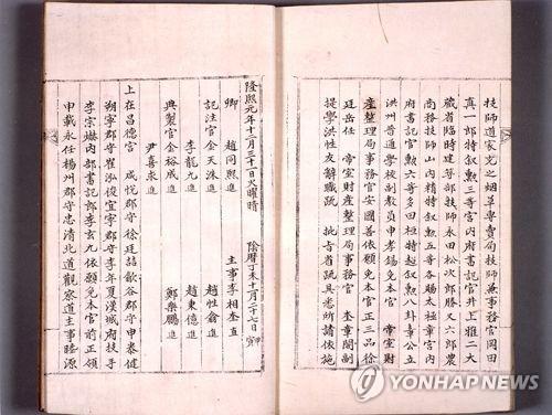 이범직 명예교수, 조선 시대 사료 9천 권 김포시에 기증
