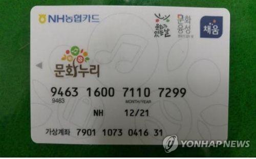 울산시, 저소득층 문화누리카드 이용률 2년연속 전국 1위