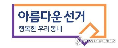 한국선거방송, '6·13 지방선거' 투·개표 생중계