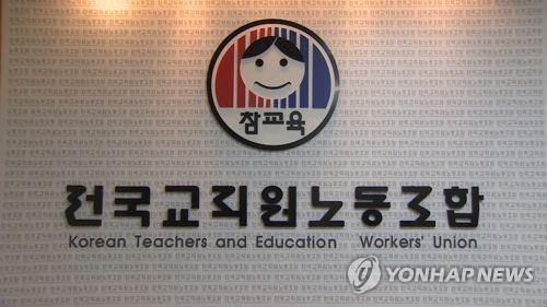 전교조, '공금 무단인출' 직원 상대 손배소 승소