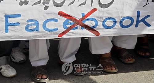 """파키스탄, 페이스북에 """"이슬람 모독자료 유포자 알려달라"""""""
