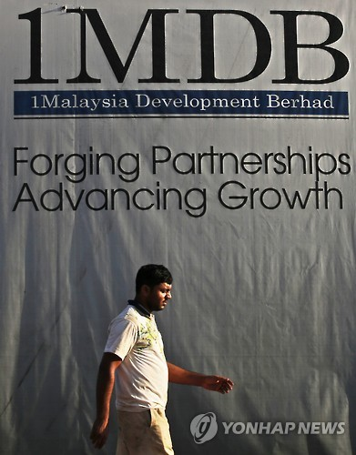 말레이, 중동 국부펀드와 '1MDB 스캔들' 분쟁종식 합의