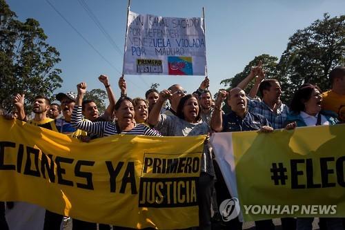 """베네수엘라 야당 도로점거 시위…""""미뤄진 지방선거 실시"""" 촉구"""
