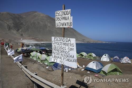 세계 최대 칠레 구리광산 파업 43일 만에 종료