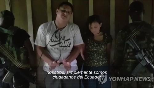 에콰도르 국경서 남녀 한쌍 또 피랍…옛 반군 출신 갱단 소행