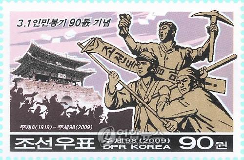 北 종교단체들, 평양서 3·1절 기념행사 개최