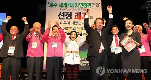 '세계7대자연경관 제주' 브랜드 투표 전화비 내년 완납