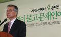 Moon Jae-in parle d'éducation