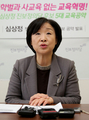 Sim Sang-jung, candidate d'opposition