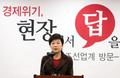 Park Geun-hye : «Cherchez votre réponse sur le terrain»
