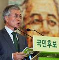Déclaration au peuple de Moon Jae-in