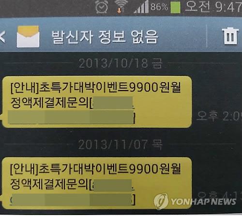 """""""휴대전화 SMS 스팸 10통 중 8통은 대량 발송 문자"""""""