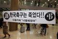 厳しい出迎え「韓国サッカー死んだ」