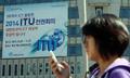 釜山ITU総会をPR
