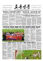 北朝鮮紙も大々的に報道