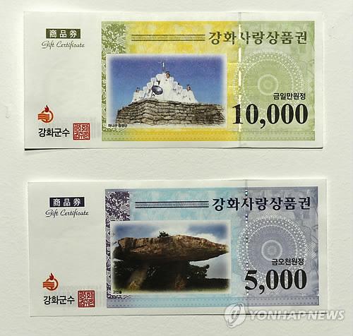 인천 '강화사랑상품권' 발행액…2년 만에 120억원 돌파