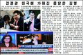 N. Korean media on U.S. envoy attack