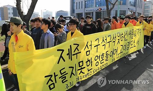 """""""4·3 평화정신 알리자"""" 제주 대학생 대행진"""