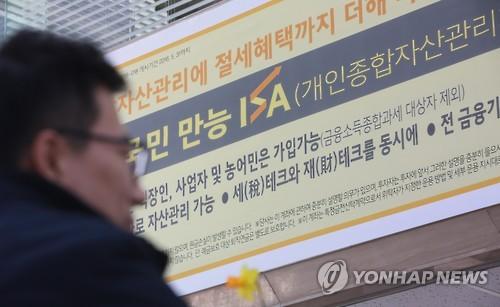 ISA가입 18세이상 全국민 확대·서민형 전액비과세 추진