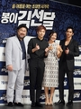 Stars of movie 'Seondal: The Man who Sells the River'