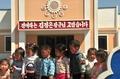 North Korean daycare center