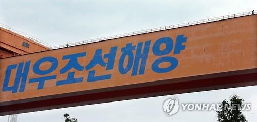 """대우조선 채권자들 """"나만 손해 못본다""""…'치킨게임'돌입"""