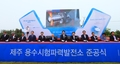 S. Korea's first wave power station
