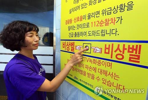 '비명 인식 비상벨' 제주 공중화장실 26곳에 설치