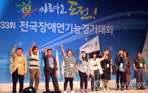 전국장애인기능경기대회 내일 부산서 개막