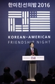S. Korea-U.S. friendship night