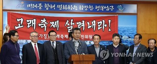 """울산 장생포 주민단체 """"고래축제 예산.."""