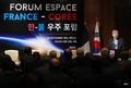 Forum Espace Corée-France