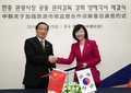 MoU sur la surveillance et la gestion du marché touristique Corée-Chine