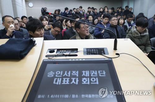 인터파크, 서적도매상 송인서적 인수 추진
