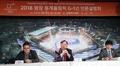 Conférence de presse sur les JO de PyeongChang