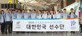 韓国選手団が札幌へ出発