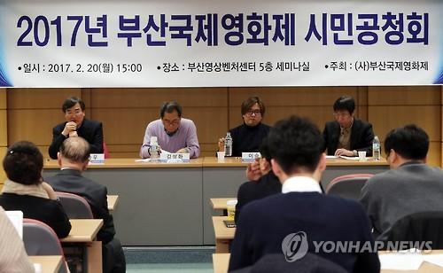 """부산국제영화제 시민공청회…""""대중적 참여·지지 끌어내야"""""""