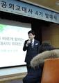 """""""빼앗긴 동해 이름 우리가 되찾는다"""" 청년 공공외교단 출범"""
