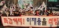 Support for impeached President Park
