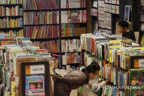 """출판단체가 대선 후보들에게…""""도서정가제 강화하라"""""""