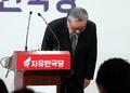 El Partido de Libertad Surcoreana presenta sus disculpas