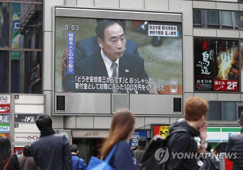 아베 사학스캔들 재점화하나…모리토모학원 국유지 헐값매입확인
