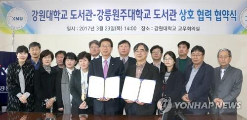 강원대-강릉원주대 도서관 개방…연합대학 공유 시작