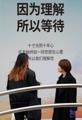 報復受けるロッテ 中国語で「待ちます」