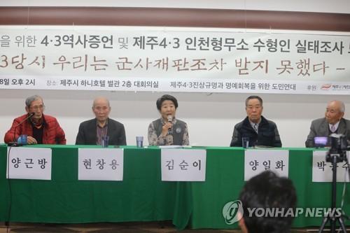 """""""억울한 옥살이"""" 제주4·3 수형생존자 명예회복 촉구(종합)"""