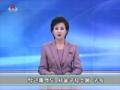 N.K. media reports Park's arrest