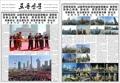 El diario norcoreano cubre el evento organizado por la finalización de la calle Ryomyong