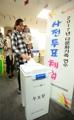 Primera votación en Corea del Sur