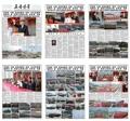 北朝鮮 特集号で軍事パレード報道
