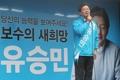 Yoo Seong-min à Suwon